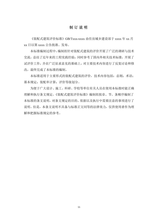 评价标准-定版(2)_页面_17.jpg
