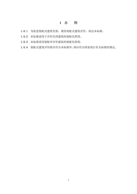 评价标准-定版(2)_页面_07.jpg