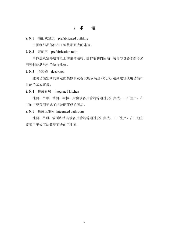 评价标准-定版(2)_页面_08.jpg