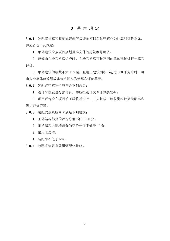 评价标准-定版(2)_页面_09.jpg