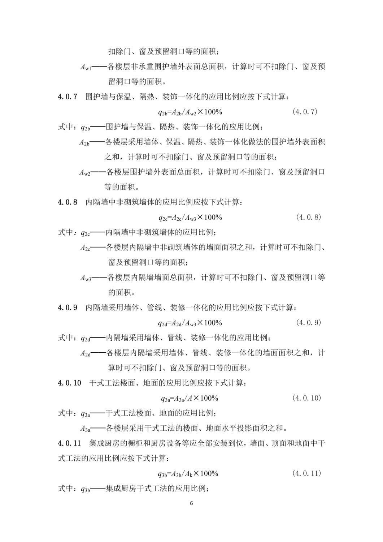 评价标准-定版(2)_页面_12.jpg
