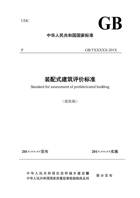 评价标准-定版(2)_页面_01.jpg