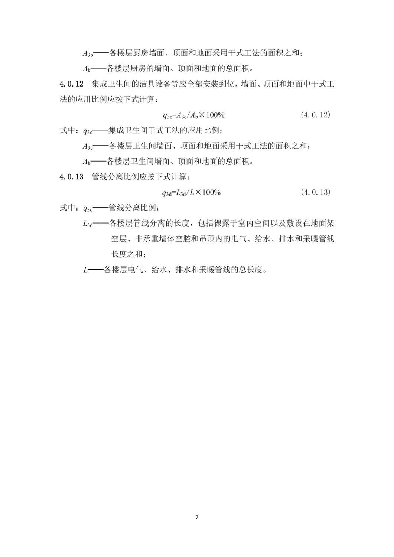 评价标准-定版(2)_页面_13.jpg