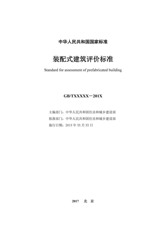 评价标准-定版(2)_页面_02.jpg