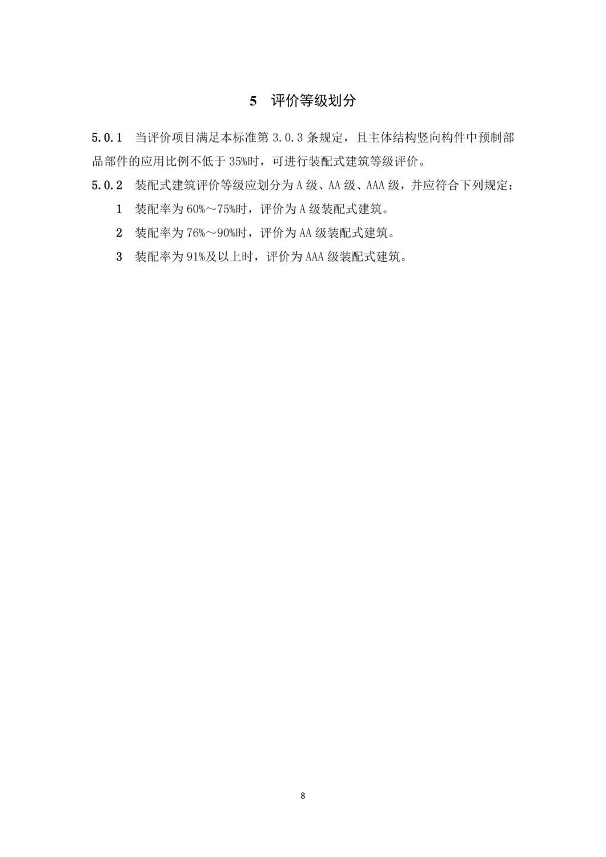 评价标准-定版(2)_页面_14.jpg