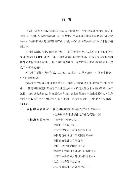 评价标准-定版(2)_页面_03.jpg