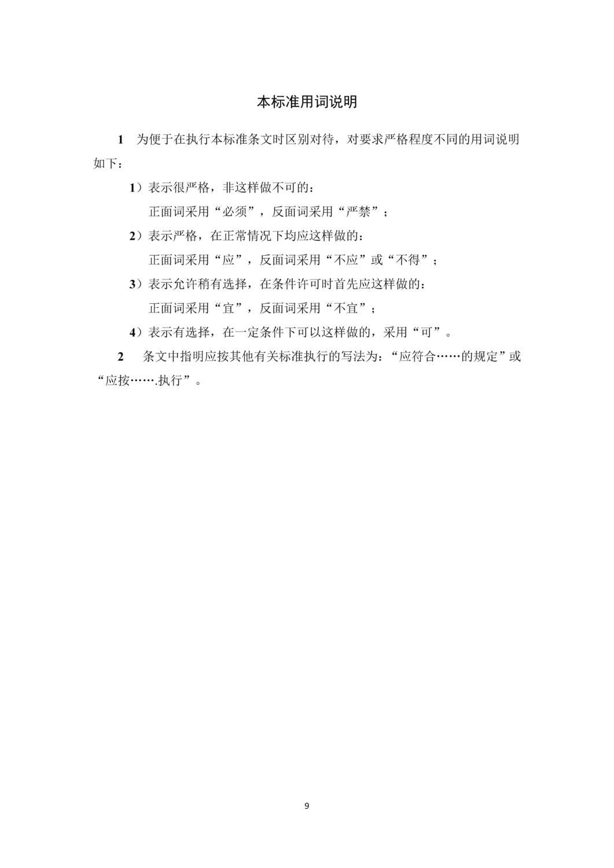 评价标准-定版(2)_页面_15.jpg