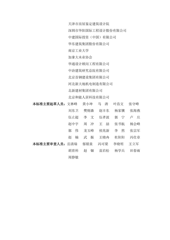 评价标准-定版(2)_页面_04.jpg