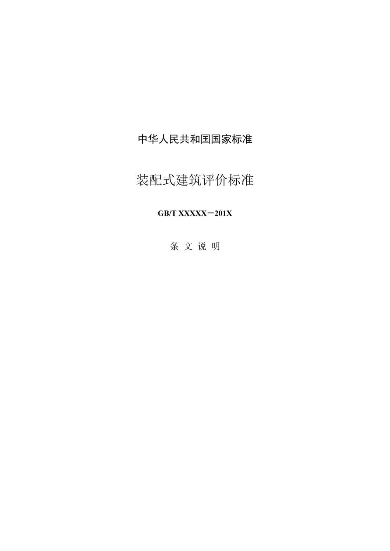 评价标准-定版(2)_页面_16.jpg