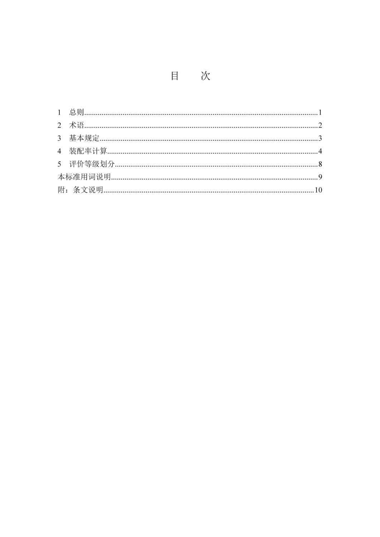 评价标准-定版(2)_页面_05.jpg